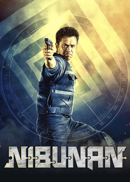 Nibunan on Netflix USA