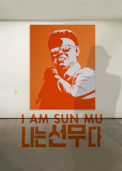 I Am Sun Mu on Netflix USA